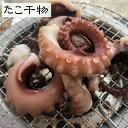たこ 真蛸 干物  おつまみ タコ飯 大1杯 【日間賀島産】