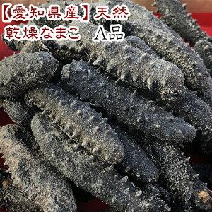 【愛知県産】乾燥なまこ 干しなまこ A品1kg