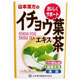 イチョウ葉エキス茶 [10gX20包]