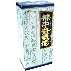 【第2類医薬品】 クラシエ 補中益気湯エキス顆粒 45包 ×4個セット