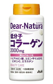 Asahi ディアナチュラ 低分子コラーゲン 240粒 【ボトルタイプ】
