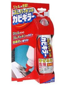 【数量限定】ゴムパッキン用カビキラー 100g