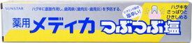 【医薬部外品】薬用メディカ つぶつぶ塩 170g