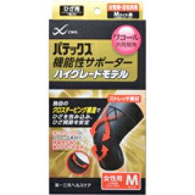 パテックス 機能性サポーター ハイグレードモデル ひざ用 女性用 M 黒