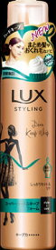 ラックス 美容液スタイリング スーパーハード&キープフォーム
