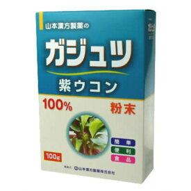 ガジュツ末 紫ウコン [100g]