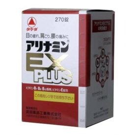 【数量限定】【第3類医薬品】アリナミンEXプラス [270錠]