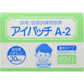 カワモト アイパッチ A-2 ホワイト HP-30 幼児用[3才以上]