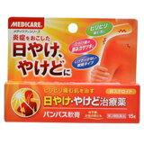【第2類医薬品】メディケアパンパス軟膏 15g ×4個セット