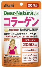 Asahi ディアナチュラ コラーゲン 120粒 【パウチタイプセ
