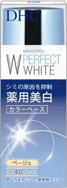 【医薬部外品】DHC 薬用パーフェクトホワイト カラーベース ベージュ 30g