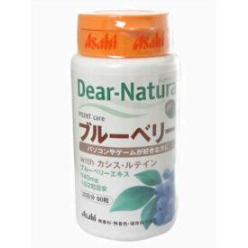 Asahi ディアナチュラ ブルーベリー with カシス・ルテイン 60粒 【ボトルタイプ】