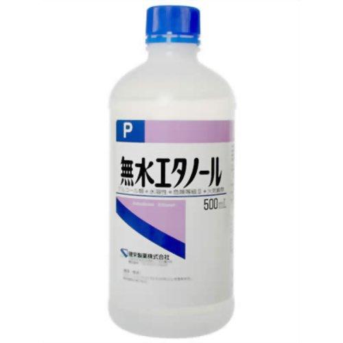 【他商品と同梱不可】 無水エタノールP [500ml]×20本【1梱包/40本まで】