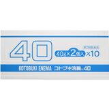 【第2類医薬品】コトブキ浣腸40 40g×2個入り×10