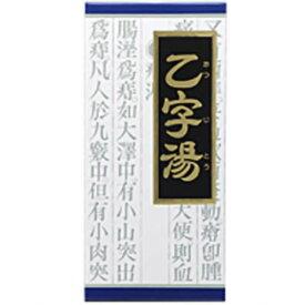 【第2類医薬品】 クラシエ 漢方乙字湯エキス顆粒 45包
