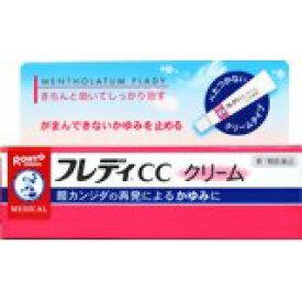 【第1類医薬品】フレディCCクリーム10g【セルフメディケーション税制対象商品】