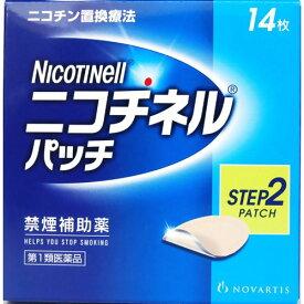 【第1類医薬品】ニコチネルパッチ10 14枚【セルフメディケーション税制対象商品】