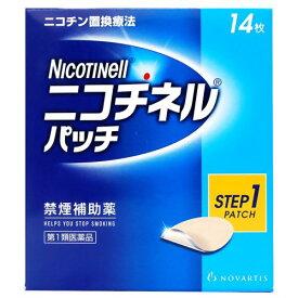 【第1類医薬品】ニコチネルパッチ20 14枚【セルフメディケーション税制対象商品】