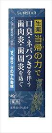 【医薬部外品】サンスター薬用塩ハミガキ 当帰の力すっきりさわやか香味 85g