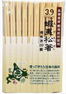 やなぎプロダクツ 蝦夷松箸 利休箸 20膳 K-016