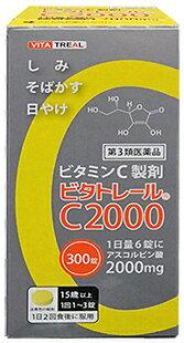 【第3類医薬品】ビタトレールC2000 300錠 ×3個セット
