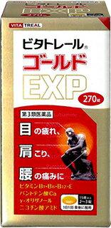 【第3類医薬品】ビタトレールゴールドEXP 270錠 ×10個セット