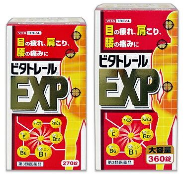 【第3類医薬品】ビタトレールEXP 360錠 ×6個セット