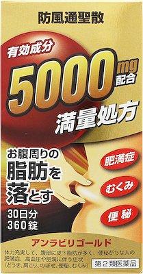 【第2類医薬品】アンラビリゴールド360錠[防風通聖散]