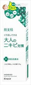 肌美精 大人のニキビ対策 薬用美白化粧水 200mL [医薬部外品]