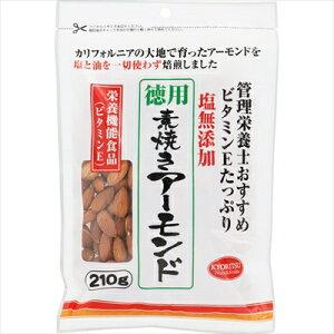 管理栄養士おすすめ素焼きアーモンド 徳用 210g
