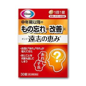 【第3類医薬品】 エーザイ 遠志の恵み 30錠