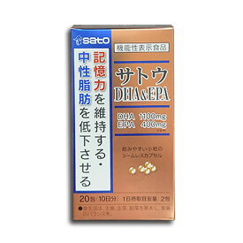 佐藤製薬 サトウDHA&EPA 20包 【機能性表示食品】