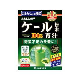 ケール青汁粉末スティック [3gX22包]
