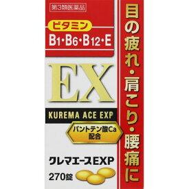 【第3類医薬品】クレマエースEXP 270錠 ×3個セット【アリナミンEXプラスと同処方のビタミンB1・B6・B12含有】