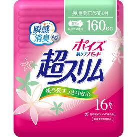 ポイズ 肌ケアパッド 吸水ナプキン 超スリム 長時間も安心用 160cc 16枚入24個セット【他商品と同梱不可】