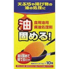 油固める!食用油用廃油処理剤 18g×10包 30個セット