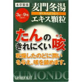 【第2類医薬品】ニタンダ麦門冬湯エキス顆粒  3g×9包