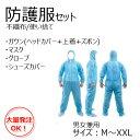 不織布 使い捨て 防護服セット サイズ:M〜XXL ケース販売(50着)【介護 施設 老人ホーム 男女兼用】