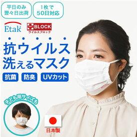 イータックウォッシャブルプリーツマスク 白 日本製 1枚で50日対応 抗菌マスク