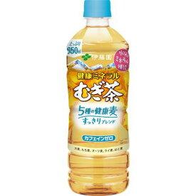 ■他商品同梱不可■ 健康ミネラルむぎ茶 すっきり健康麦ブレンド 650ml 24本セット