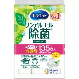シルコットノンアルコール除菌ウェットティッシュ詰替 45枚×3パック