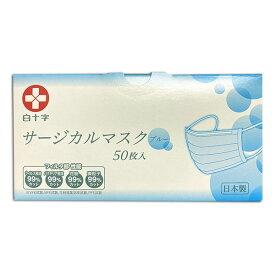 白十字 サージカルマスク ブルー 50枚入 (サイズ:約9.5cm×約17.5cm) [血液不浸透性80mmHg]