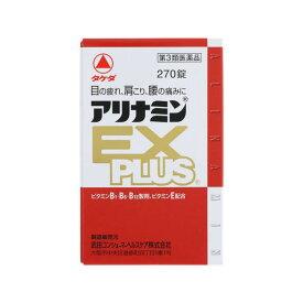 【第3類医薬品】アリナミンEXプラス [270錠]