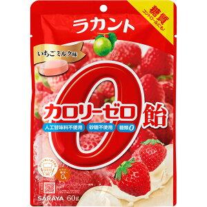 【送料無料】ラカントカロリーゼロ飴 いちごミルク味 60g 人工甘味料、合成着色料無添加 エリスリトール 血糖値が上がらない飴