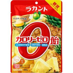 【送料無料】ラカントカロリーゼロ飴 パイナップル味 60g 人工甘味料、合成着色料無添加 エリスリトール 血糖値が上がらない飴