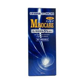 【第1類医薬品】ミノケア 60ml[リアップX5と同じ有効成分配合]ミノキシジル5%【定形外郵便】