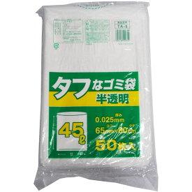 タフなゴミ袋 半透明 45L 50枚入 TA-5