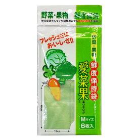 愛菜果 野菜・果物鮮度保持袋 M 6枚入