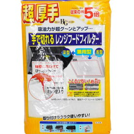 超厚手 手で切れるレンジフードフィルター 46cm×180cm