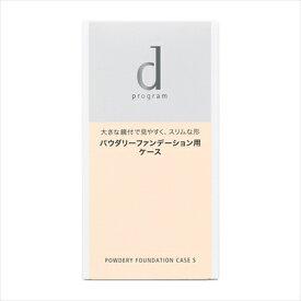 【医薬部外品】d プログラム パウダリーファンデーション ケースS